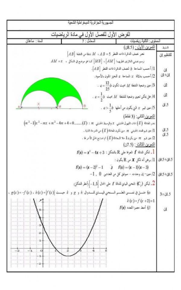 فرض في مادة الرياضيات مع التصحيح الثانية ثانوي 61061311.jpg