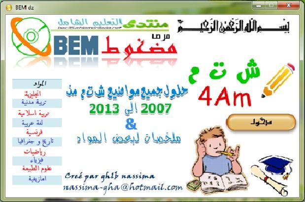 قرص تجميعي لمواضيع شهادة التعليم المتوسط مع حلولها من 2007 الى 2013 nouvel15.jpg