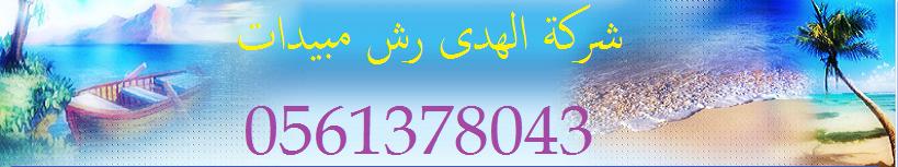 شركة   رش مبيدات بالرياض  0561378043   شركة الهدى