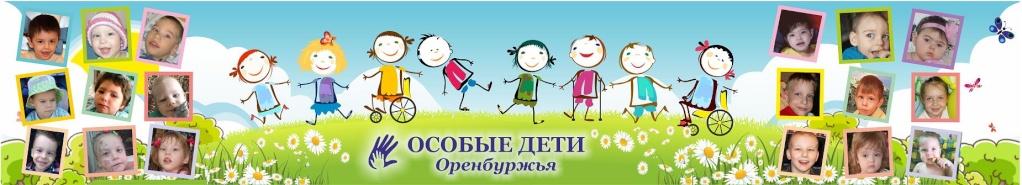 Форум для общения родителей детей с Детским Церебральным Параличем