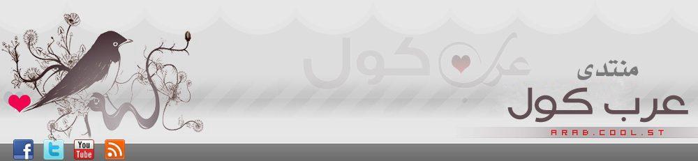 منتدى عرب كول