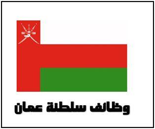 منتديات وظائف سبلة عمان 2018-2017
