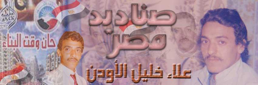 صناديد مصر
