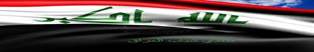 منتدي شباب العراق